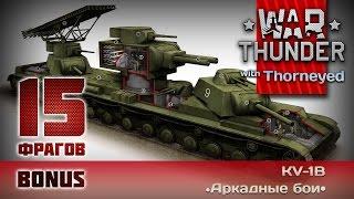 War Thunder | Бонус-видео  15 фрагов в один заход!