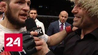 Хабиб Нурмагомедов стал первым российским чемпионом в  дивизионе UFC - Россия 24