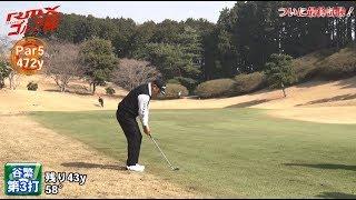 【ヤマハゴルフ】RMXゴルフ部 第19回 谷繁元信さん最終試験