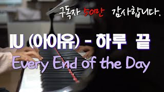 IU (아이유) - 하루 끝 (Every End of the Day) 편곡 연주| (Piano Cover b…