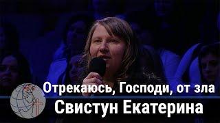 Свистун Екатерина - соло