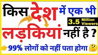 GK के 25 मजेदार सवाल जो आप शायद ही जानते होंगे Interesting Videos || GK in hindi #Gk #interestinggk