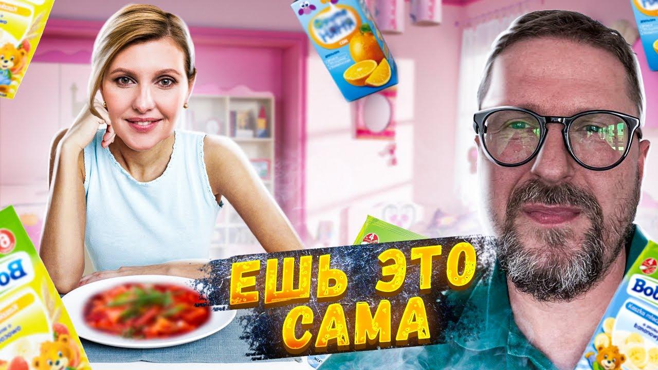 Жена Зеленского дала детям еду