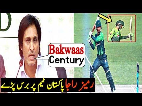 Ramiz Raja Bashing On Fakhar Zaman Century and Pakistan Team Performance ||Pakistan Win 2nd ODI thumbnail