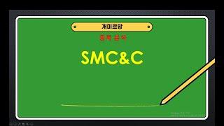 SMC&C 차트분석 슬슬 다시 한번 해먹어 볼까…