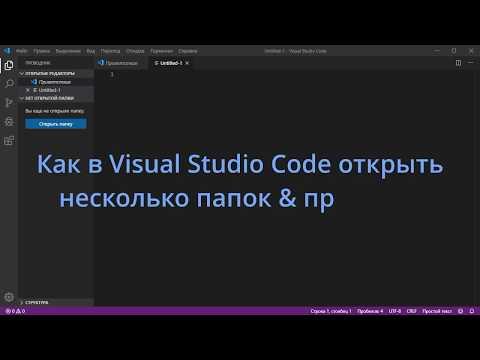 Как в Visual Studio Code открыть несколько папок & проектов
