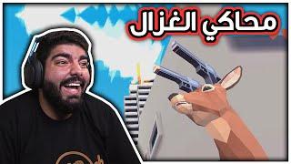 محاكي الغزال : مفسد في الارض !! - DEEEER Simulator