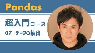 Pandas入門講座|07.データ抽出の方法【PythonのライブラリPandas】
