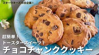 チョコチャンククッキー|Koh Kentetsu Kitchen【料理研究家コウケンテツ公式チャンネル】さんのレシピ書き起こし