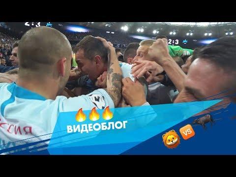 Видеоблог «Зенит-ТВ»: суперматч в Краснодаре