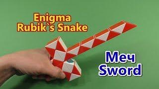 Змійка Рубіка МЕЧ | rubik's Snake SWORD