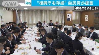「復興庁存続を」自民党が提言 司令塔機能は一元化(19/07/26)