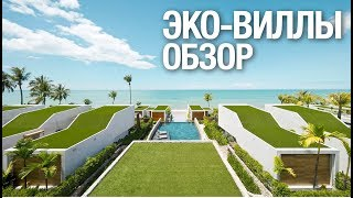 видео Трава для дома, крыши и фасада