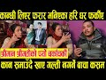 कान्छी लिएर फरार भनिएका हरिबहादुर भेटिए ।। भेटे लगतै श्रीमतीसँग पर्यो लफडा ।। Ratoparda TV