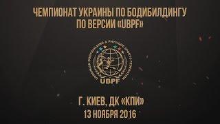 "Чемпионат Украины UBPF 2016 (г. Киев, ДК ""КПИ"", 13.11.2016)"