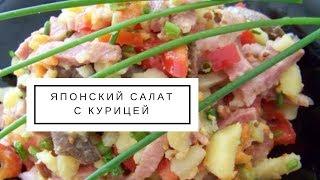 Как приготовить салат «Охотничий»? Японский салат с курицей, ветчиной и грибами!