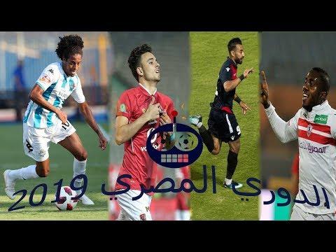 افضل اهداف الدوري المصري 2019