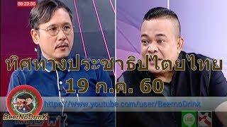 ทิศทางประชาธิปไตยไทย Peace TV 19 07 2017