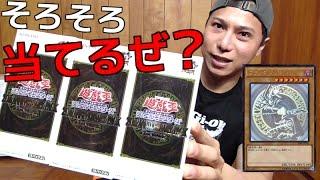【遊戯王】そろそろ怒られそうなので「ブラック・マジシャン」ホロレアを当てるべく2ndWAVEを3BOX開封する!! thumbnail