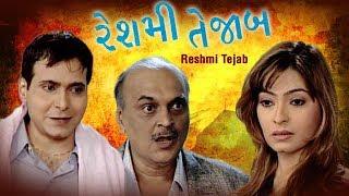Reshmi Tejab - Best Suspense Gujarati Natak Full
