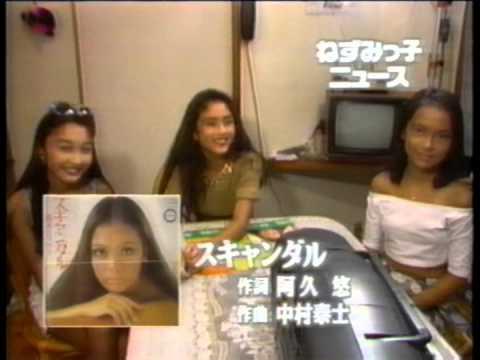 山崎亜美 荒木ミミ ねずみっ子ニュース 1992
