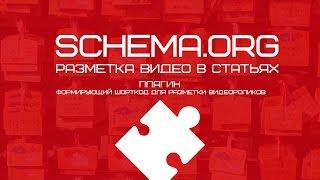 Плагин для микроразметки видео с YouTube по Schema.org #wordpress