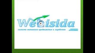 Webisida- ЗАРАБОТОК БЕЗ ВЛОЖЕНИЙ от 20 $, ЗАРАБАТЫВАЙ НА ПОЛНОМ АВТОМАТЕ!!!!