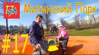 ВЛОГ| Детская площадка Митинского ландшафтного Парка | Mitino Park | Детский канал