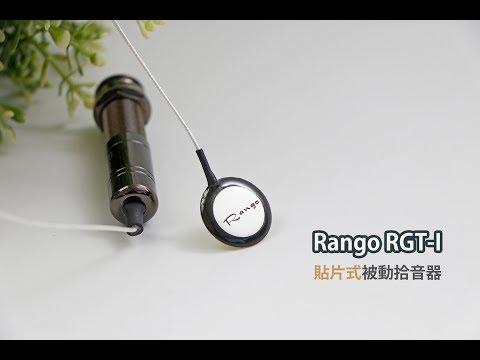 弦琴藝致|Rango RGT-1 拾音器 貼片式拾音器 吉他 烏克麗麗 卡林巴 琵琶 二胡 提琴 木箱鼓