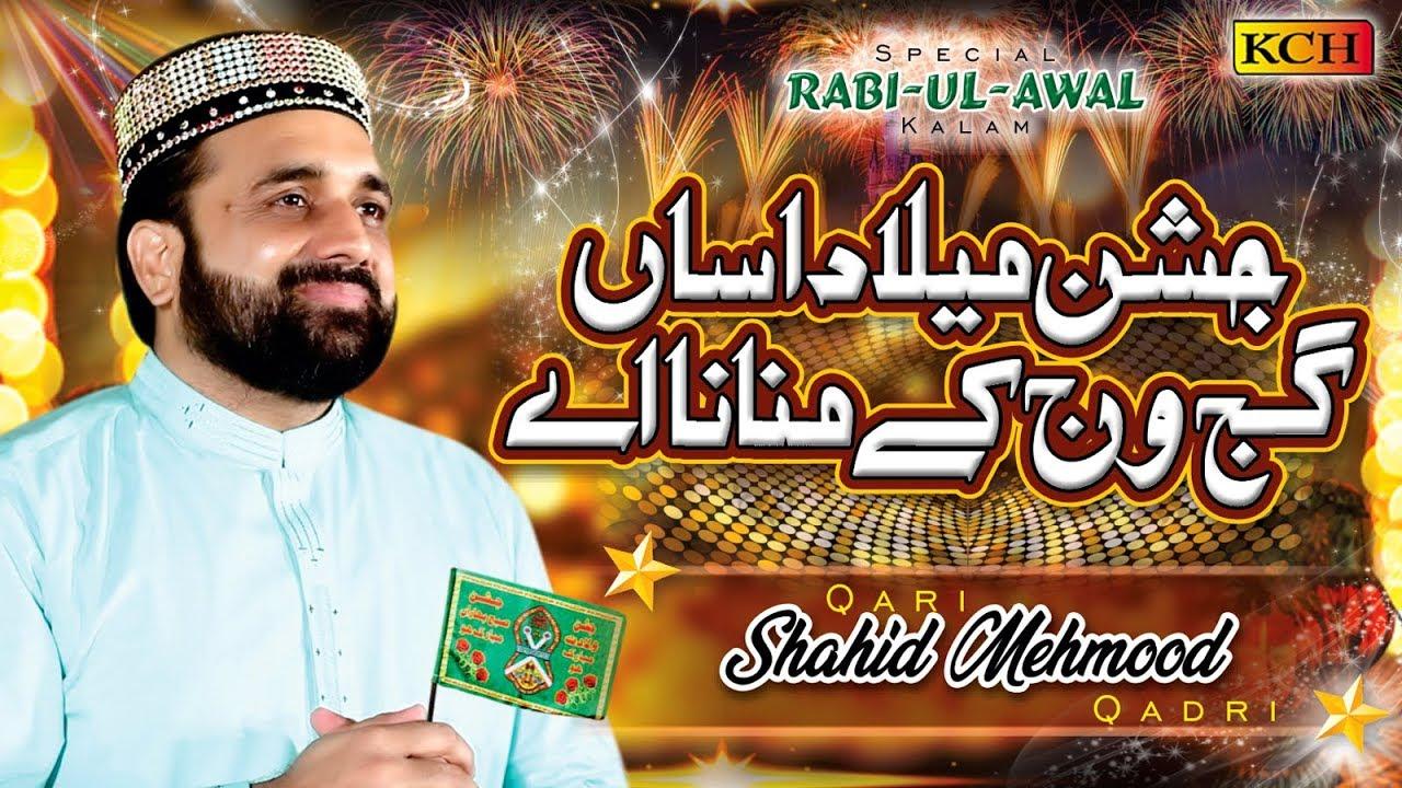 Download New Rabi ul Awal Kalam | Jashn E Milad Asan Gajj Wajj Kay Manana Ay | Qari Shahid Mehmood Qadri