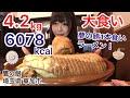 【大食いチャレンジ】 豚が丸ごと2本!超巨大二郎系ラーメンに挑戦!【三年食太郎】
