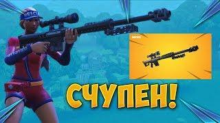 НОВИЯТ СНАЙПЕР Е СЧУПЕН! - Fortnite