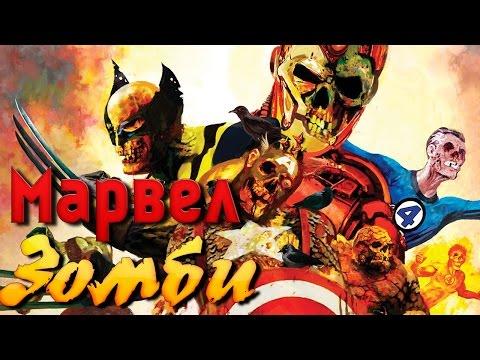 Марвел Зомби (Marvel Zombies)