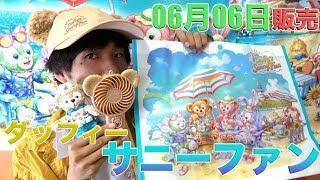 【約3万円!】初の夏イベント開幕!ダッフィーのサニーファンの購入品紹介 東京ディズニーシー