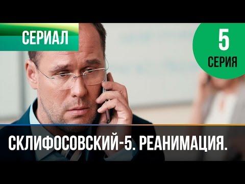 Склифосовский 5 сезон смотреть все серии онлайн бесплатно