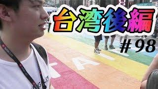 台湾旅行記 後編 夜市から次々と美味しいものが.....♡  ゲイカップルの日常 (gay couple)#98