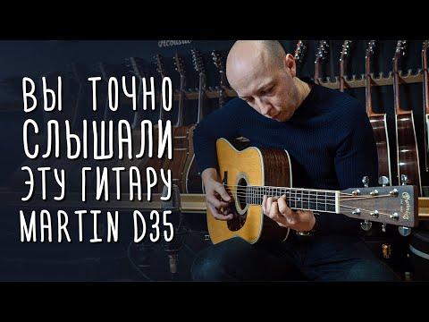 Martin D35 | Gitaraclub.ru