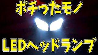 [モトブログ] 激安!?LEDヘッドライト夜間走行テスト [Motovlog]FZ1 FAZER
