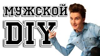 DIY (ПАРОДИЯ) – МУЖСКОЙ ДИАЙВАЙ // ЛЕТНЯЯ ОДЕЖДА – СДЕЛАЙ САМ (2017)