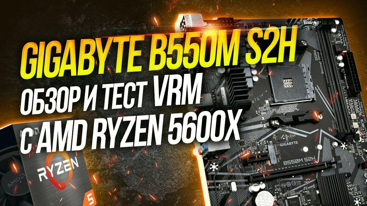 Gigabyte b550m s2h обзор и тест vrm с AMD Ryzen 5600x