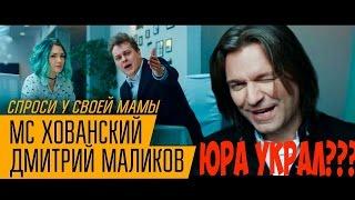 """РАЗБОР КЛИПА ХОВАНСКОГО """"СПРОСИ У СВОЕЙ МАМЫ"""""""