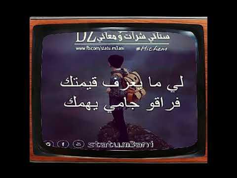 Statut 2018 Statut Arab Statut Dz ستاتي فيسبوك 2018 Youtube