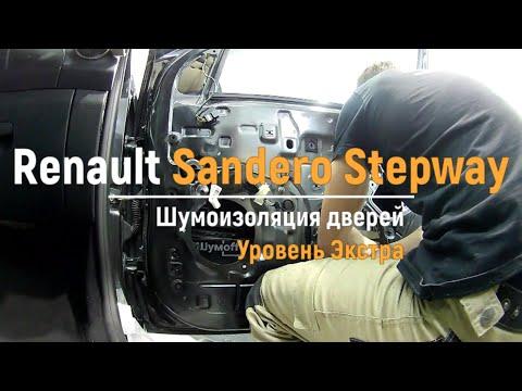 Шумоизоляция дверей Renault Sandero Stepway в уровне Экстра. АвтоШум.