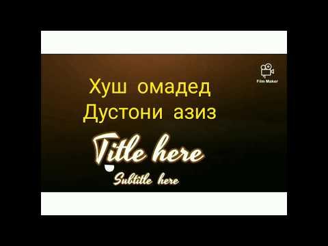 Суруди ватан ( сароянда Mirzoali L наворбардор Samiev O)
