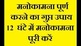 मनोकामना पूर्ण करने का गुप्त उपाय , 12 घंटे में मनोकामना पूरी करें || Totka Wish Poori Karne Ka