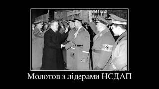 СССР союзник нацистской Германии 1939-41 годы