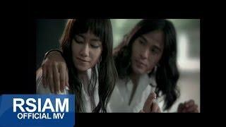 รักคนมีแฟน : เอเซียร์ อาร์ สยาม [Official MV]