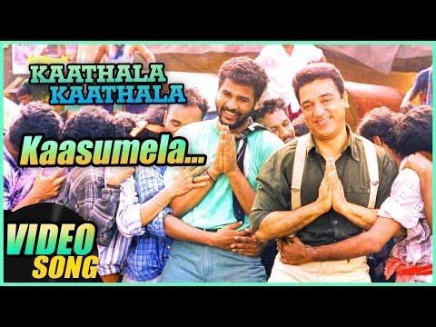 Kaasumela  Song  Kadhala Kadhala Tamil Movie  Kamal Haasan  Prabhu Deva  Karthik Raja