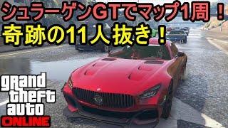 GTA5 シュラーゲンGTでマップ1周!奇跡の11人抜き!