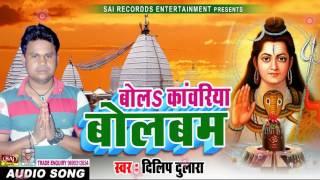 Latest Kanwar Bhajan - बोल कांवरिया बोलबम - Dj Remix Club - Dilip Dulara - Bhojpuri Songs